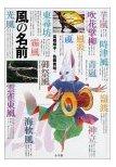 『風の名前』 高橋順子 2002.5 小学館