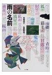 『雨の名前』 高橋順子 2001.6 小学館