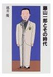 『藤山一郎とその時代』 池井優 1997.5 新潮社