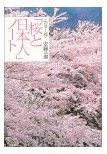 『「桜と日本人」ノート カラー版』 安藤潔 2004.3 文芸社