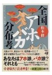 『全国アホ・バカ分布考』 松本修 1996.12 新潮社(新潮文庫)