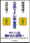 『公共トイレ学宣言』 木村元保 1994.6 経済調査会