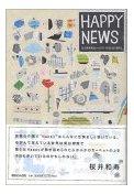 『HAPPY NEWS』 社団法人日本新聞協会+HAPPY NEWS 実行委員会 2005.7 マガジンハウス