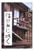 『陰日向に咲く』 劇団ひとり 2006.1 幻冬舎
