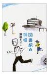 『図書館の神様』 瀬尾まいこ 2003.12 マガジンハウス
