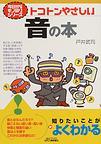 『トコトンやさしい音の本』 戸井武司 2004.9 日刊工業新聞社