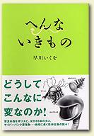 『へんないきもの』 早川いくを 2004.8 バジリコ