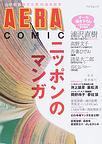 『ニッポンのマンガ』 2006.10 朝日新聞社