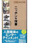 『ニッポンの投書』 2005.2 宝島社