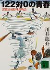『122対0の青春 深浦高校野球部物語』 川井龍介 2004.5 講談社(講談社文庫)