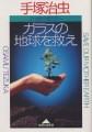 『ガラスの地球を救え』 手塚治虫 1996.9 光文社(知恵の森文庫)