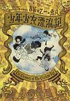 『少年少女漂流記』 古屋×乙一×兎丸 2007.2 集英社