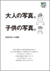 『大人の写真。子供の写真。』 新倉万造×中田燦 2006.5 枻出版社(枻文庫)