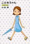『こさめちゃん』 小田扉 2001.3 講談社