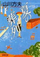 『夏の葬列』 山川方夫 1991.5 集英社(集英社文庫)