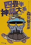 『四畳半神話大系』 森見登美彦 2008.3 角川書店(角川文庫)