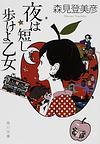 『夜は短し歩けよ乙女』 森見登美彦 2008.12 角川書店(角川文庫)