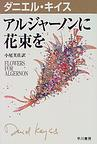 『アルジャーノンに花束を』 ダニエル・キイス 1999.10 早川書房(ダニエル・キイス文庫)