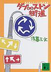 『ダブ(エ)ストン街道』 浅暮三文 2003.10 講談社(講談社文庫)
