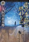 『雷の季節の終わりに』 恒川光太郎 2009.8 角川グループパブリッシング(角川ホラー文庫)