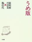 『うめ版』 新明解国語辞典×梅佳代 2007.7 三省堂