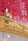 『花散らしの雨』 髙田郁 2009.10 角川春樹事務所(ハルキ文庫)