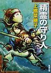 『精霊の守り人』 上橋菜穂子 2007.4 新潮社(新潮文庫)