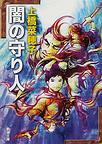『闇の守り人』 上橋菜穂子 2007.7 新潮社(新潮文庫)