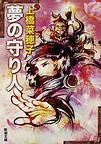 『夢の守り人』 上橋菜穂子 2008.1 新潮社(新潮文庫)