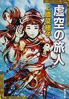 『虚空の旅人』 上橋菜穂子 2008.8 新潮社(新潮文庫)