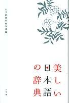 『美しい日本語の辞典』 2006.3 小学館