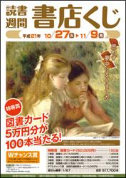 2009年度 読書週間「書店くじ」