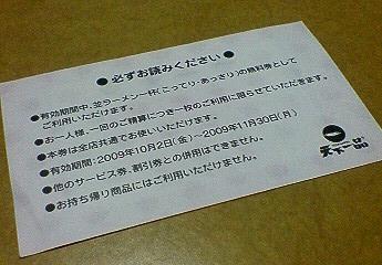 天下一品 ラーメン無料券2009