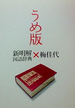 『うめ版』 新明解国語辞典×梅佳代