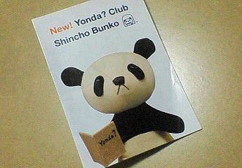 Yonda?CLUB 新潮文庫 新潮社
